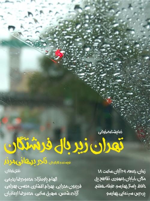 عکس نمایشنامهخوانی تهران زیر بال فرشتگان