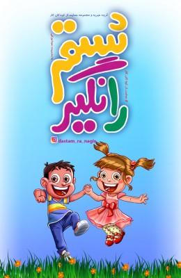 نخستین جشنواره نقاشی کودکان کار با عنوان دستم را نگیر برگزار خواهد شد | عکس