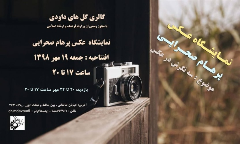 عکس نمایشگاه عکس پرهام صحرایی