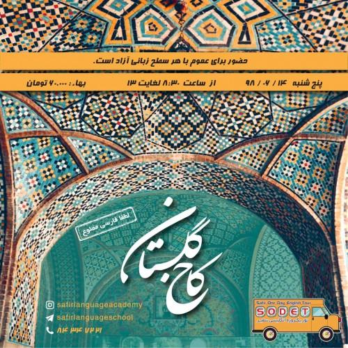 عکس گردش تهرانگردی به زبان انگلیسی |کاخ گلستان|