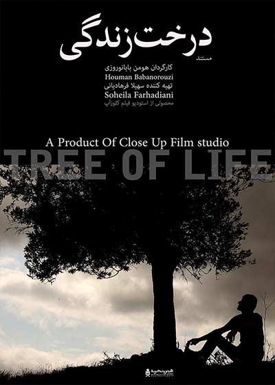 عکس مستند درخت زندگی