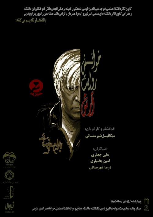 عکس نمایشنامهخوانی آرش