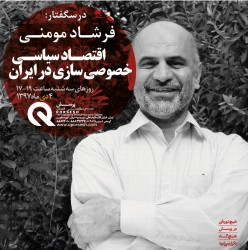 اقتصاد سیاسی خصوصی سازی در ایران :خصوصی سازی با زندگی مردم چه می کند؟ | عکس