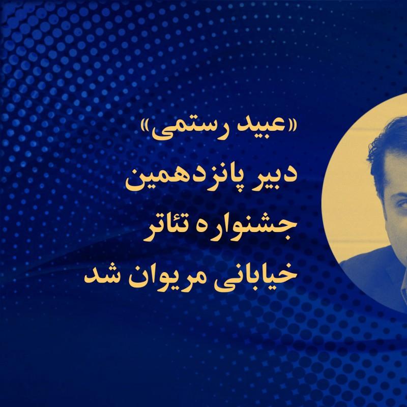 عبید رستمی دبیر جشنواره تئاتر خیابانی مریوان شد | عکس