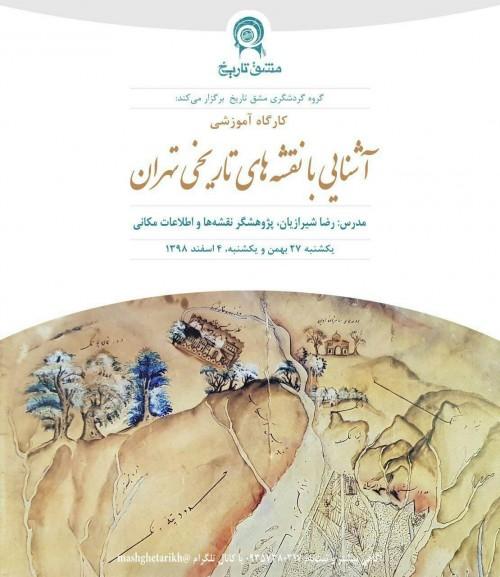 عکس کارگاه آشنایی با نقشههای تاریخی تهران