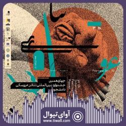 نمایش مدشاه | گفتگوی تیوال با ارمغان سلطانی، کیانا شهروزی | عکس