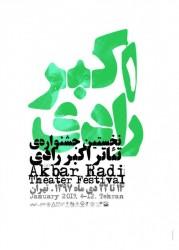 آیین پایانی نخستین جشنواره تئاتر اکبر رادی برگزار می شود | عکس