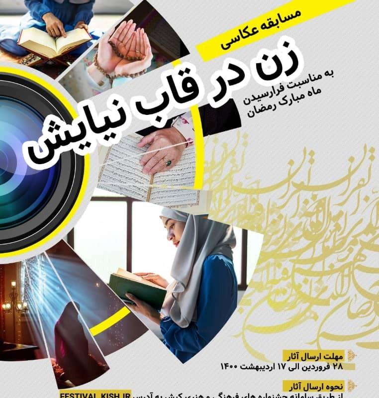 اداره امور زنان سازمان منطقه آزاد کیش نخستین مسابقه عکاسی با موضوع