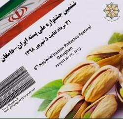 برگزاری ششمین جشنواره ملی پسته ایران - دامغان | عکس