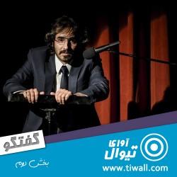نمایش ایران استرالیا | گفتگوی تیوال با سجاد افشاریان (بخش دوم) | عکس