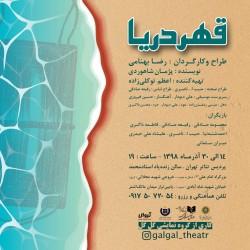 نمایش «قهر دریا» به پردیس تئاتر تهران می آید | عکس