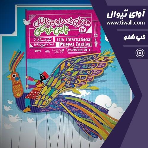 روزانه هفدهمین جشنواره تئاتر عروسکی تهران مبارک (روز پنجم) | عکس