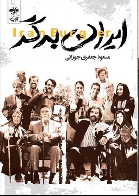 عکس فیلم ایران برگر