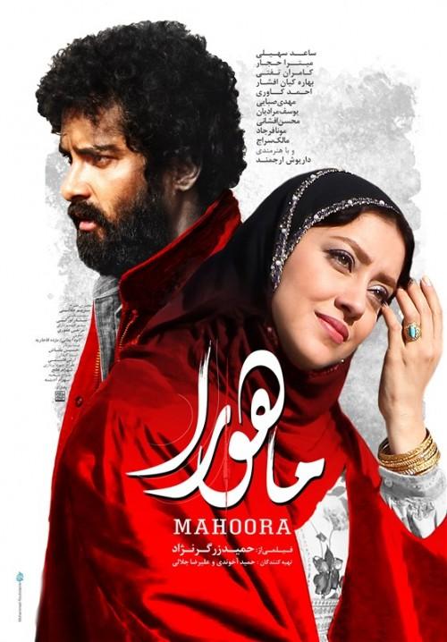 عکس فیلم ماهورا