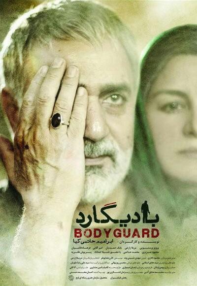 عکس فیلم بادیگارد
