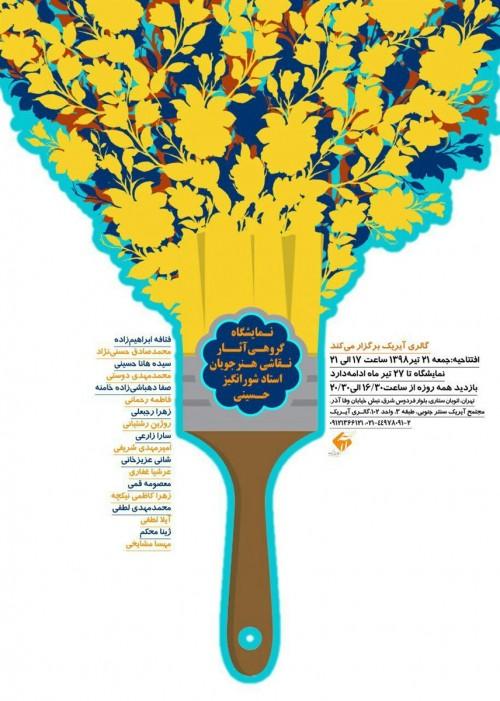 عکس نمایشگاه گروهی نقاشی هنرجویان استاد شورانگیز حسینی