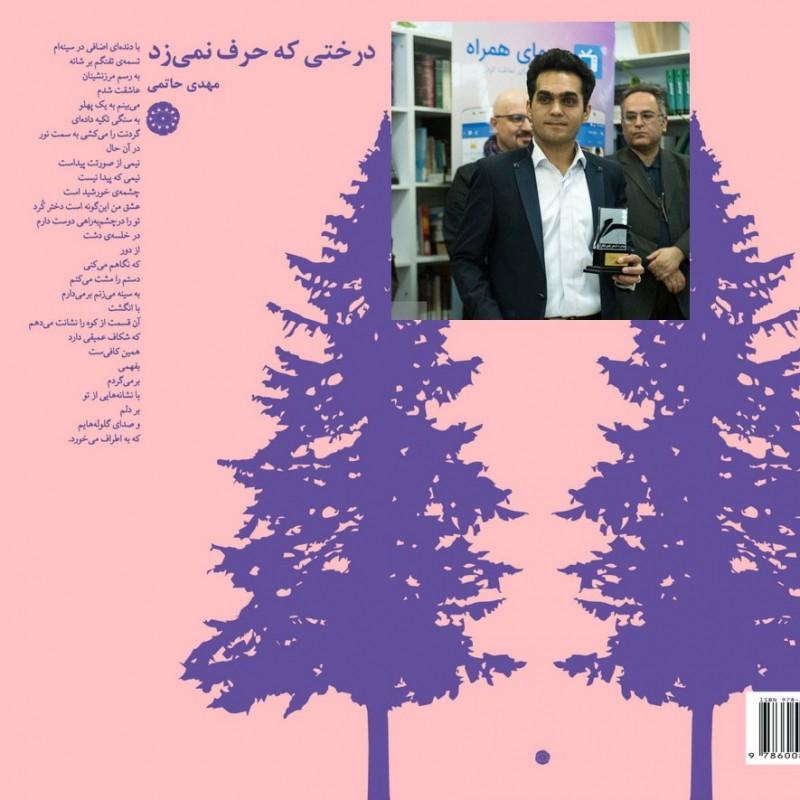 «درختی که حرف نمیزند»  توسط آرادمان منتشر شد. | عکس