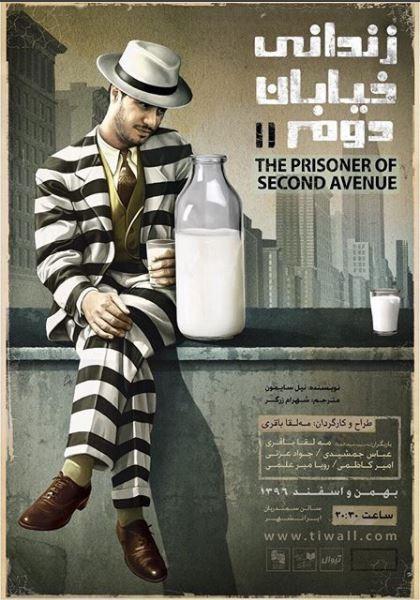 عکس نمایش زندانی خیابان دوم