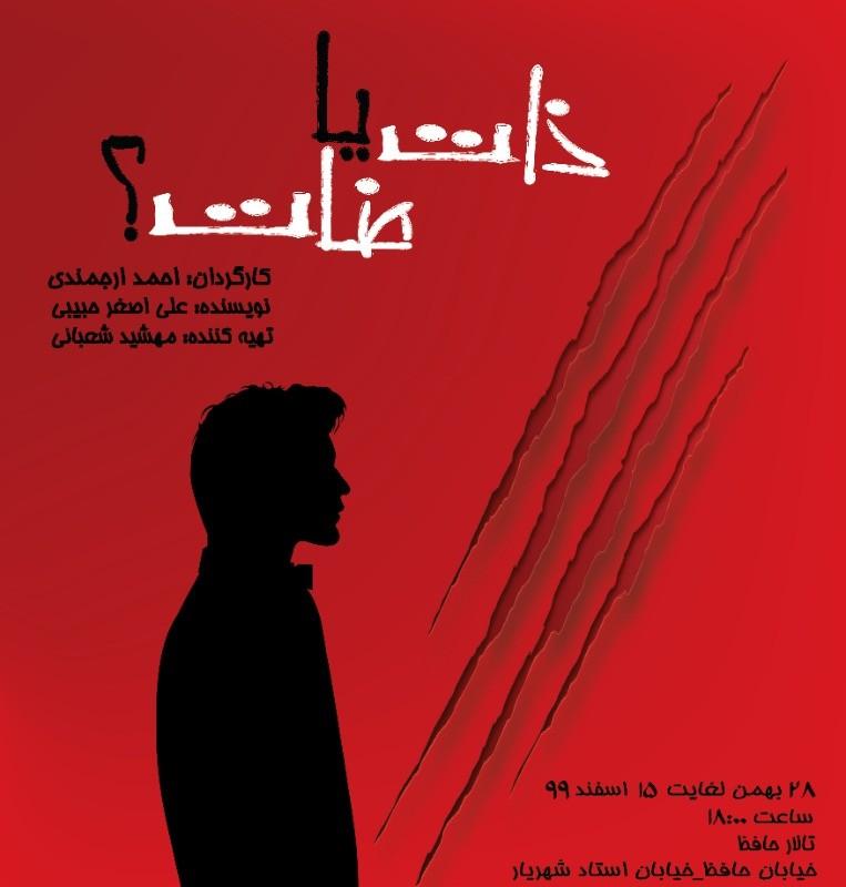 اجرای نمایش «ذات یا ضات» در تالار حافظ | عکس