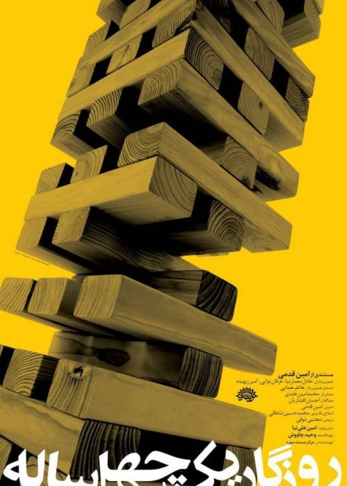 عکس مستند روزگار یک چهل ساله