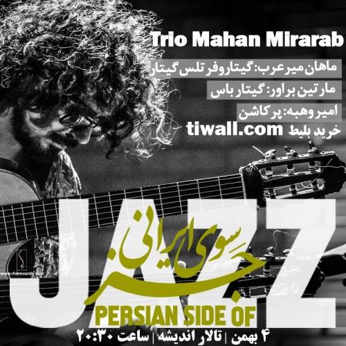 عکس کنسرت سوی ایرانی جَز