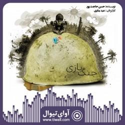 نمایش جنگ بازی   گفتگوی تیوال با عبد بناری   عکس