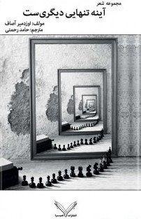 عکس کتاب آینه تنهایی دیگریست