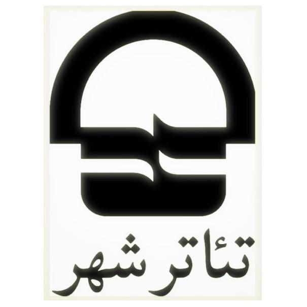 نمایش های تئاتر شهر روز سه شنبه هفتم بهمن ماه اجرایی ندارند | عکس
