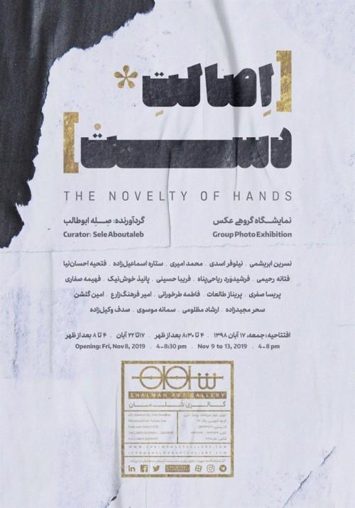 عکس نمایشگاه اصالت دست
