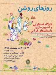 روزهای روشن - کارگاه قصه گویی و تصویرسازی داستانهای قرآنی | عکس