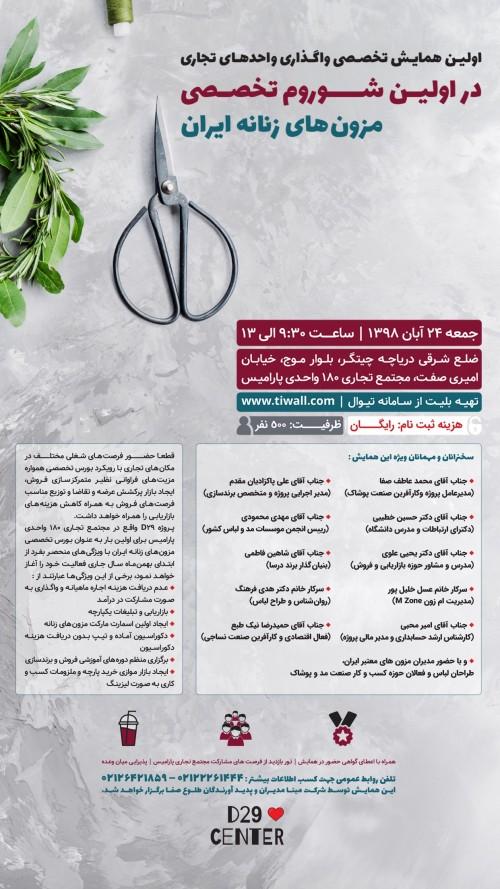 عکس همایش تخصصی واگذاری واحدهای تجاری در اولین شوروم تخصصی مزون های زنانه ایران | اولین دوره