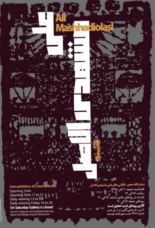 عکس نمایشگاه آثار علی مشهدیالاصل