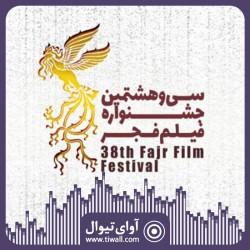 روزانه سی و هشتمین جشنواره فیلم فجر، شماره نخست | عکس