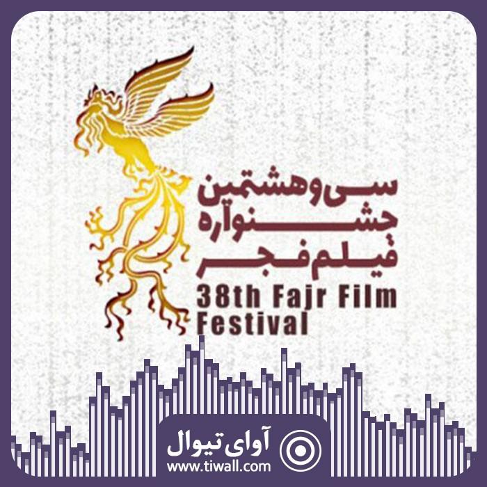 روزانه سی و هشتمین جشنواره فیلم فجر، شماره نهم | عکس
