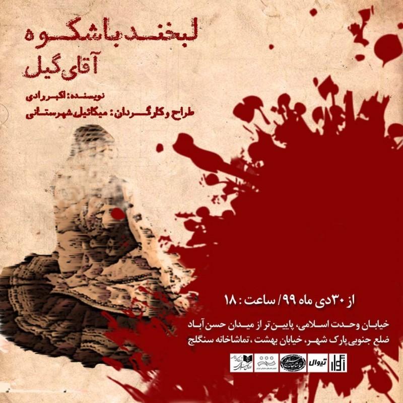 «لبخند باشکوه آقای گیل» روز سه شنبه ۷ بهمن به روی صحنه نمیرود | عکس