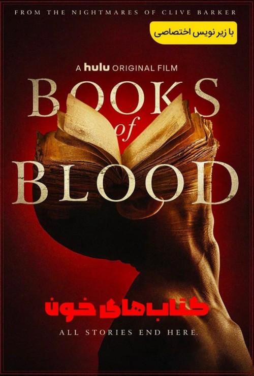 عکس فیلم کتاب های خون