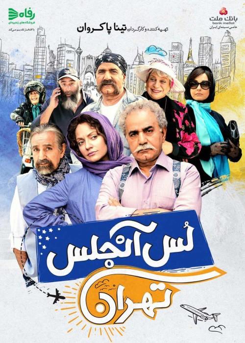 عکس فیلم لس آنجلس تهران