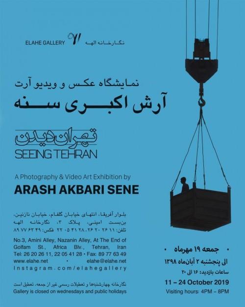 عکس نمایشگاه تهران دیدن