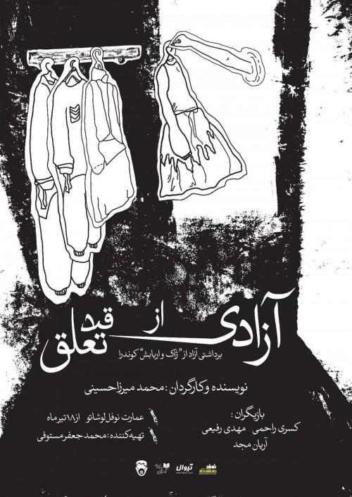 عکس نمایش آزادی از قید تعلق