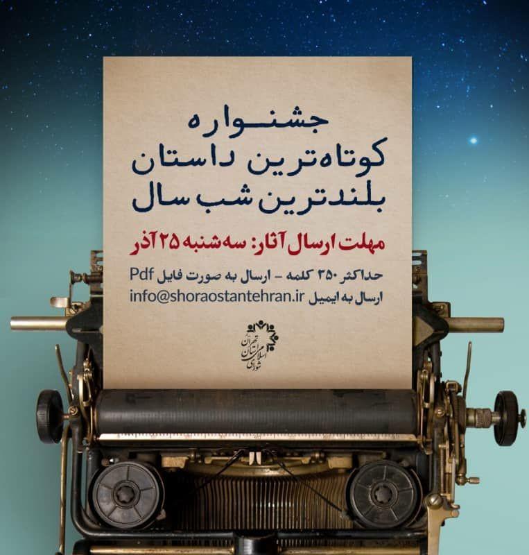 مهلت ارسال آثار تا ۲۵ آذر به جشنواره «کوتاهترین داستانِ بلندترین شب سال» | عکس