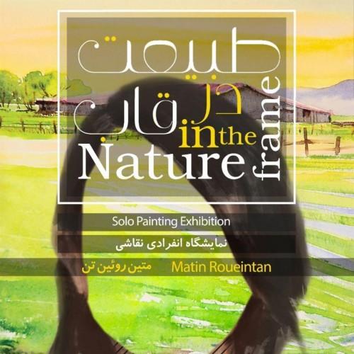 نمایشگاه طبیعت در قاب