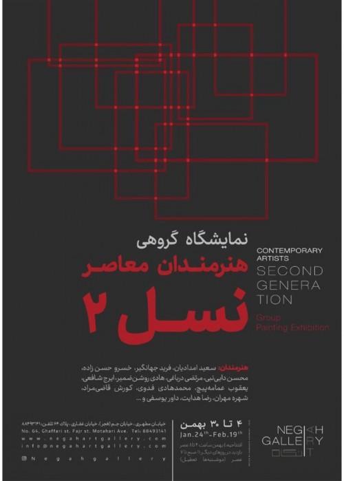 عکس نمایشگاه هنرمندان معاصر نسل ۲