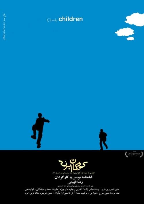 عکس فیلم کوتاه کودکان ابری