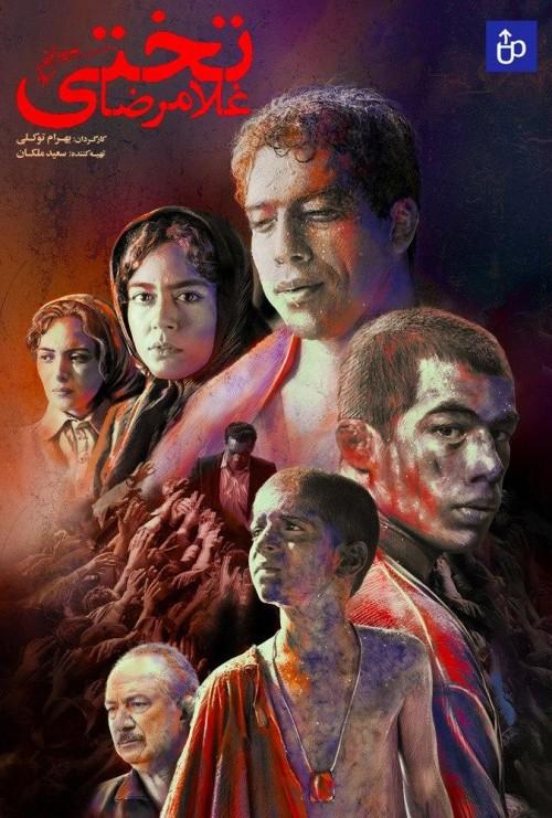 عکس فیلم غلامرضا تختی