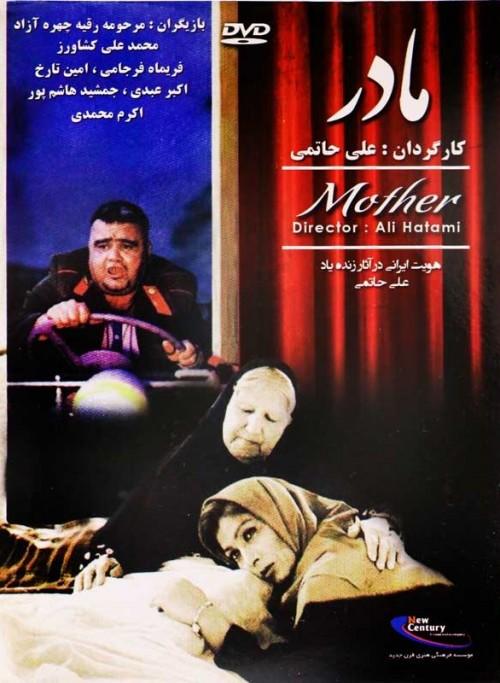 عکس فیلم مادر