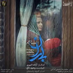 آهنگ «باران» اثر وحید تاج | عکس