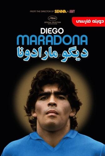 عکس مستند دیگو مارادونا