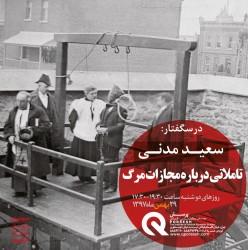 بکت و تاملاتی درباره اعدام | عکس