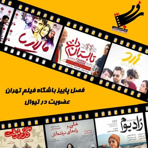 عضویت باشگاه فیلم تهران فرهنگسرای ارسباران (پاییز)
