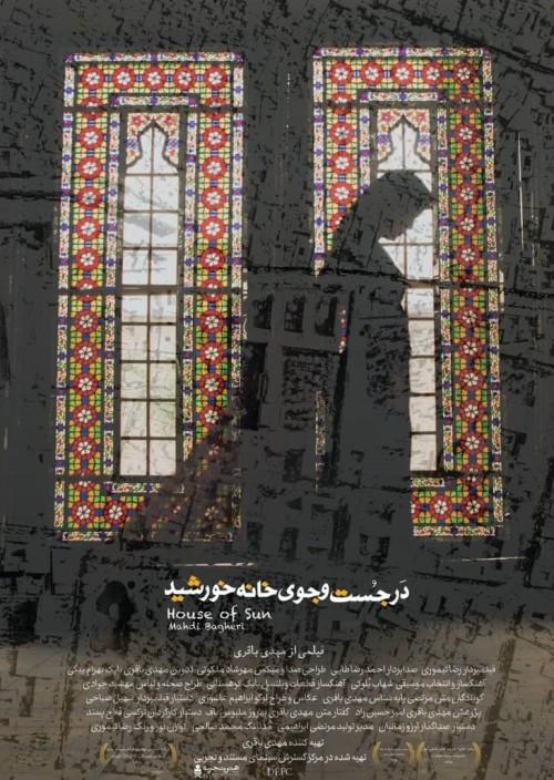 عکس مستند در جستجوی خانه خورشید